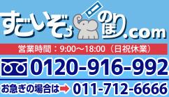すごいぞぅ のぼり.com 0120-916-992