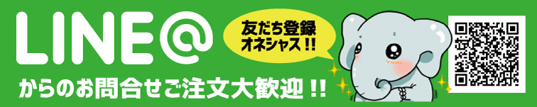 LINEからのお問合せ・ご注文 大歓迎!!