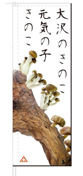 のぼりデザイン事例009
