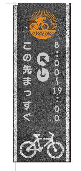のぼりデザイン事例010