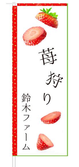 のぼりデザイン事例011
