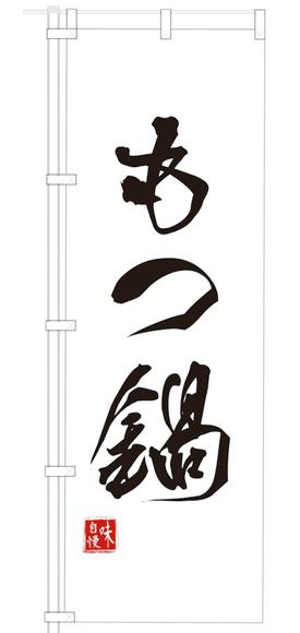 のぼりデザイン事例021