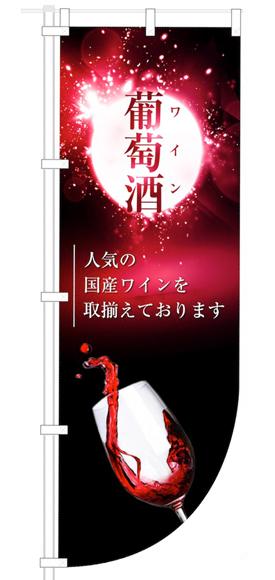 のぼりデザイン事例024
