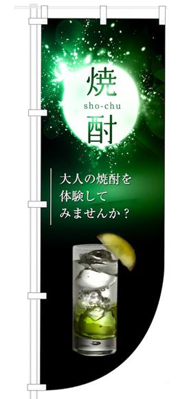 のぼりデザイン事例025