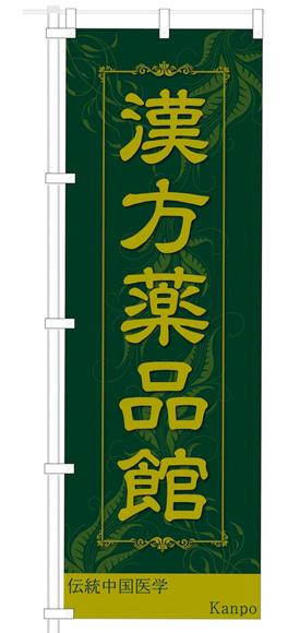 のぼりデザイン事例030