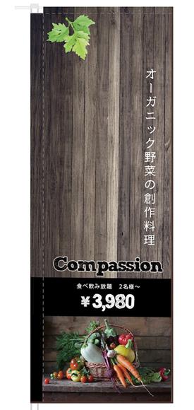 のぼりデザイン事例029