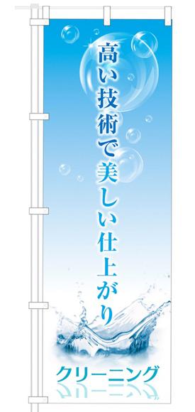 のぼりデザイン事例033