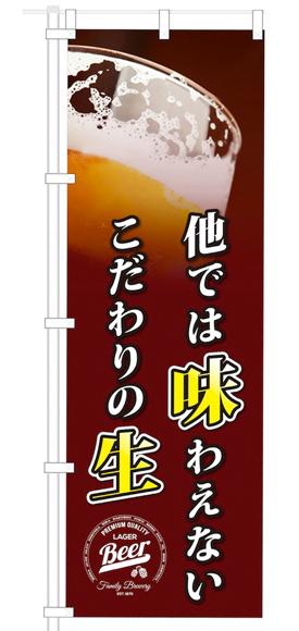 のぼりデザイン事例034