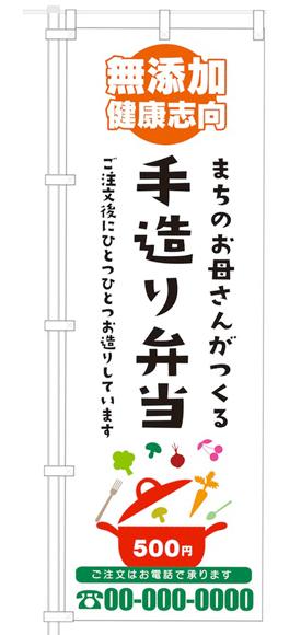 のぼりデザイン事例038