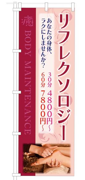 のぼりデザイン事例039