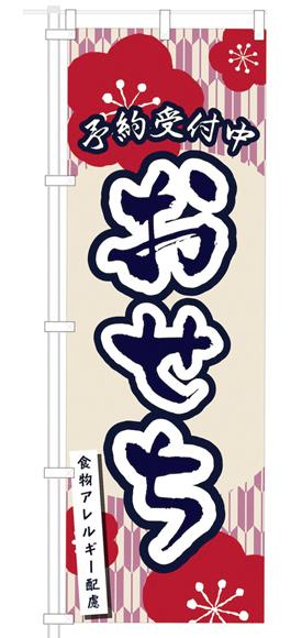 のぼりデザイン事例040