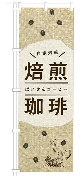 のぼりデザイン事例041