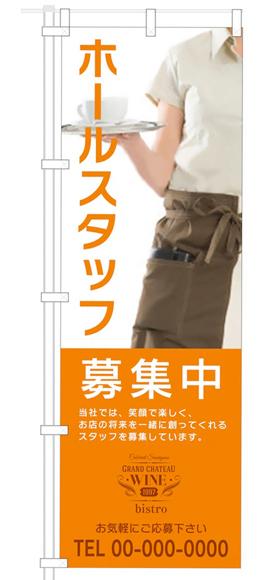 のぼりデザイン事例045