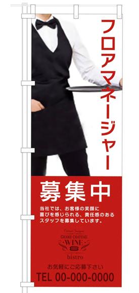 のぼりデザイン事例046