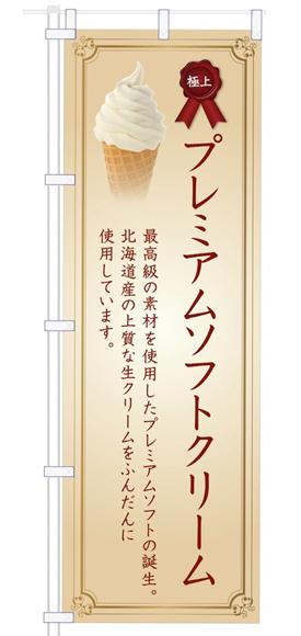 のぼりデザイン事例053