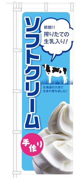 のぼりデザイン事例052