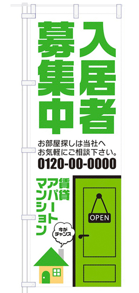 のぼりデザイン事例054