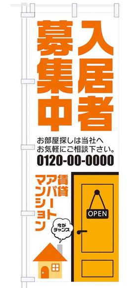 のぼりデザイン事例055