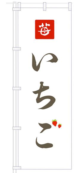 のぼりデザイン事例057
