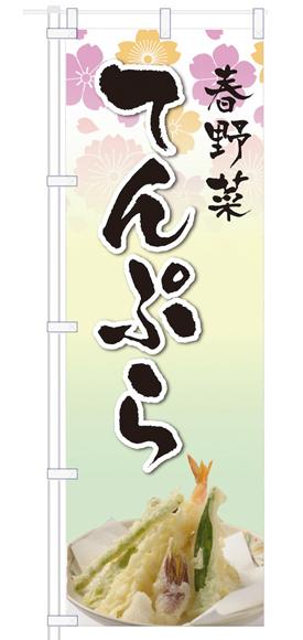 のぼりデザイン事例059