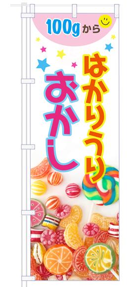 のぼりデザイン事例060