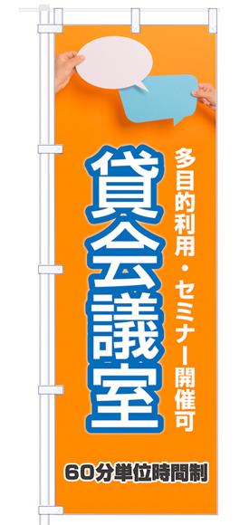 のぼりデザイン事例064
