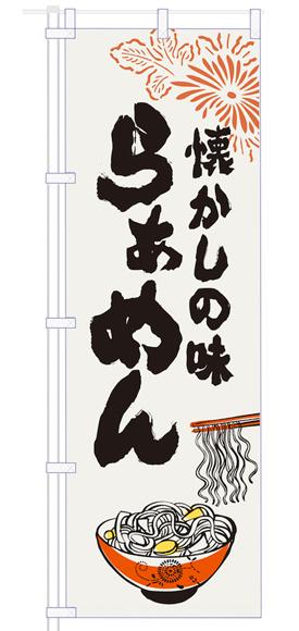 のぼりデザイン事例066