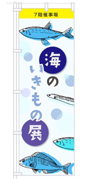 のぼりデザイン事例065