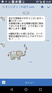 Screenshot_20170307-154906
