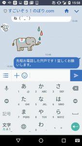 Screenshot_20170307-155833